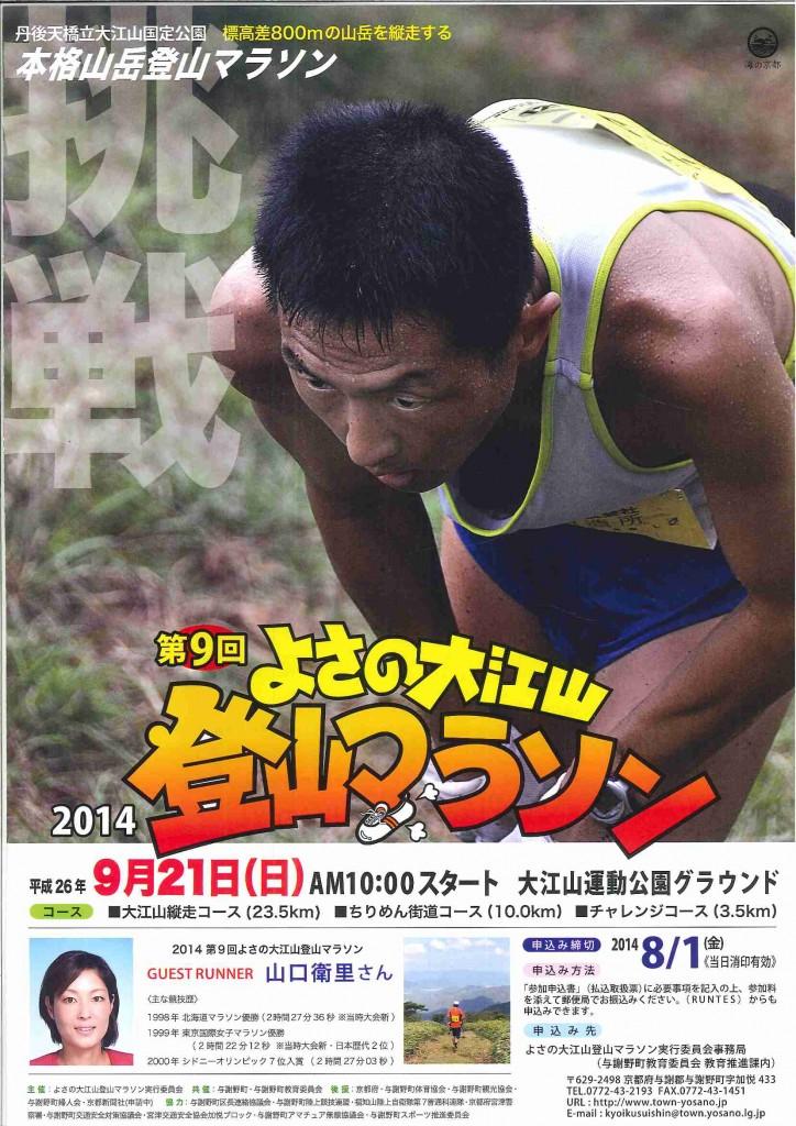 登山マラソン2014