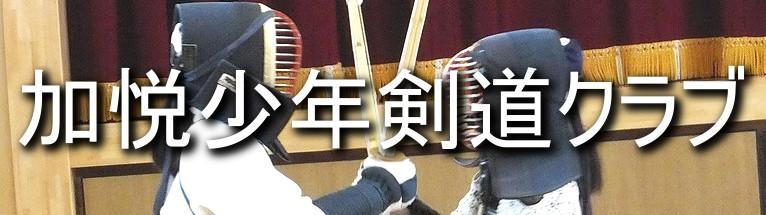 かや少年剣道クラブバナー
