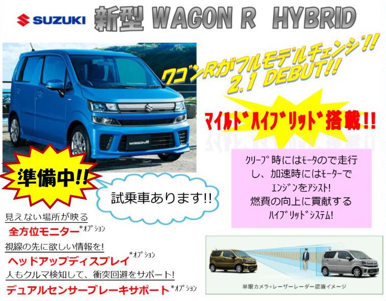 新型ワゴンR2