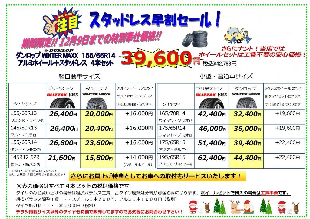 冬タイヤ価格表2017